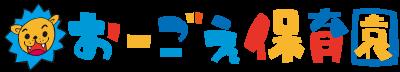 おーごえ保育園|三重県四日市市|一般保育・一時保育・一時託児・病後児保育